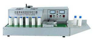 BY-FX型铝箔封口机